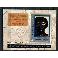 Йемен - 1970 - Тутанхамон и его время - [Mi. bl. 117] - 1 блок. MNH.