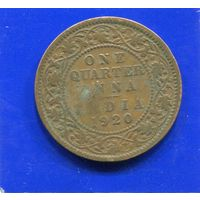 Британская Индия 1/4 анна 1920 , Georg V