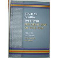 """Книга:""""Великая война 1914-1918 г.""""Каталог наград."""