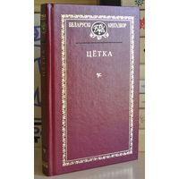 Цётка. Выбраныя творы. (Беларускi кнiгазбор). 2001г.