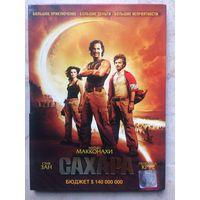 DVD САХАРА (ЛИЦЕНЗИЯ)