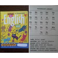 """Тетрадь для записи английских слов в начальной школе, """"Кошки"""""""
