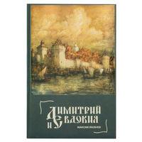 Димитрий и Евдокия. Слово любви.   Максим Яковлев. 2014 г.