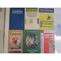 Учебники по белорусскому языку