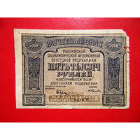 5000 рублей 1921г.
