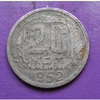 20 копеек 1952 года СССР #09