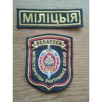 Шеврон и нагрудная нашивка МВД Беларуси, шитая