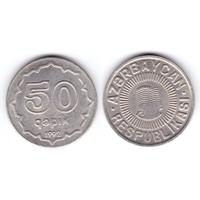 Азербайджан 50 гяпик 1992 (медно-никель)