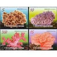 Кораллы Тайвань 2014 год серия из 4-х марок