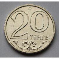 Казахстан, 20 тенге 2000 г.