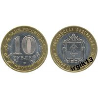 10 рублей 2010 Ненецкий автономный округ