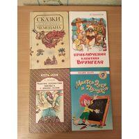 Сказки из дорожного чемодана.Пересказчик С.Сахарнов,худ. Н.Козлов.Указана цена только за эту книгу.