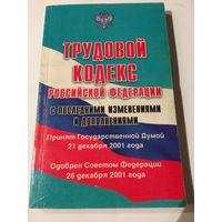 Трудовой кодекс Российской Федерации 250 стр 2005 г