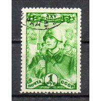 25 лет ВЛКСМ СССР 1943 год 1 марка