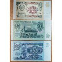 Набор банкнот СССР 1991 года - 1,3,5 рублей - UNC