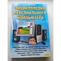 С.Э. Зелинский. Энциклопедия персонального компьютера