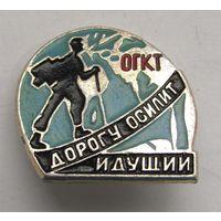 Дорогу осилит идущий. ОГКТ. Одесса. Туризм