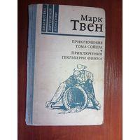 Приключения Тома Сойера.Марк Твен