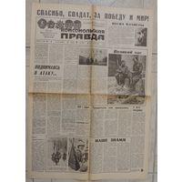 """Газета """"Комсомольская правда"""" 8 мая 1985 г. 40 лет Великой Победы (оригинал)"""