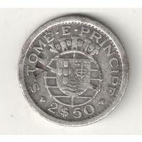 Сан-Томе и Принсипи 2,5 эскудо 1951