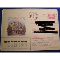 Конверт, ХМК Беларусь Художник Коновалов В., 850 лет Гомелю; 1992, почта