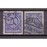 Германия Служебные для Пруссии 20 пф ГАШ 1920 г