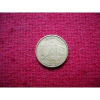 Сербия 1 динар 2006 г.