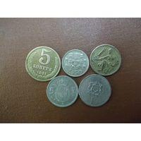 Пять монет/019 с рубля!