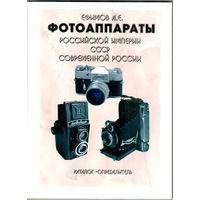 Каталог Фотоаппараты Российской империи,СССР и современной России