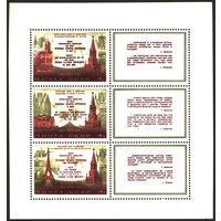 СССР 1973. Визиты Л.И.Брежнева в ФРГ, США и Францию. Малый лист. (#4259) MNH
