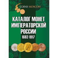 Каталог монет Императорской России 1682-1917 (с ценами) 3-й выпуск, март 2018