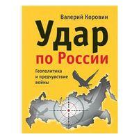 Коровин. Удар по России. Геополитика и предчувствие войны