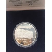 Беларусь 1997 год. 75 лет банковской системе РБ (в капсуле и подарочном боксе, сертификат)