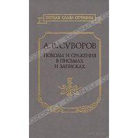 """А.В. Суворов """"Походы, сражения в письмах и записках""""."""