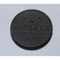 1/4 копейки 1896г