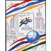 445. 1998 год. Всемирные юношеские игры в Москве. Почтовый блок 22