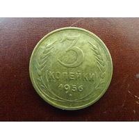 3 копейки 1956,СССР,много лотов в продаже!!!