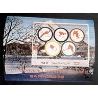 Йемен 1971 г. 11-е Зимние Олимпийские игры 1972 в Саппоро. Япония. Спорт. Блок #0025-С1P4