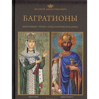 Великие династии мира. Багратионы