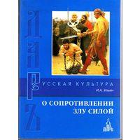 Иван Ильин. О сопротивлении злу силой