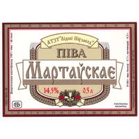 Этикетка Мартовское (Лида) С27