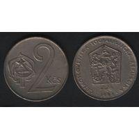 Чехословакия _km75 2 кроны 1986 год (f50)(ks00)