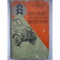 А. В. Карягин, Г. М. Соловьев  Пособие для подготовки шоферов. 1961 год