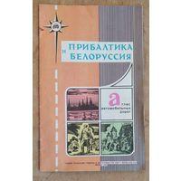 Прибалтика И Белоруссия. Атлас автомобильных дорог. 1980 г.