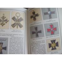 Боевые Награды Союзников Германии во ll мировой войне