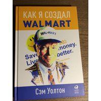 Как я создал Walmart, Сэм Уолтон