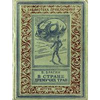 """В стране дремучих трав . В. Брагин -  книгу из серии """"Библиотека приключений и научной фантастики"""". и другие книги"""