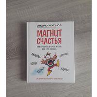 """Книга """"Магнит счастья"""""""