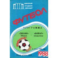 Динамо Минск - Кайрат Алма-Ата 4.08.1988г.