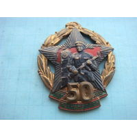 50 лет ПВ КГБ СССР